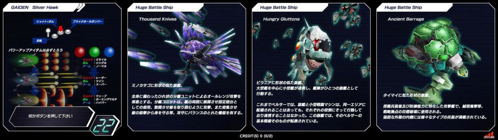 Darius Burst Chronicle Saviours - Description du gameplay en japonais